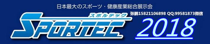 2018日本东京国际体育健身运动展览会
