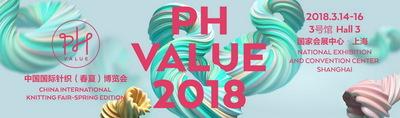 2018中国国际针织博览会PHvalue